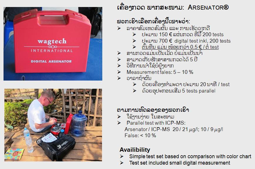 arsenictest1