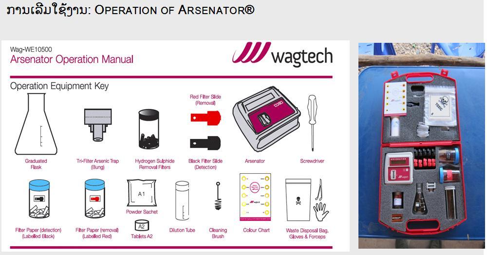 arsenictest2